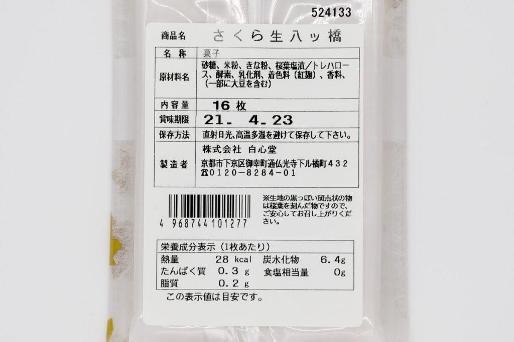 白心堂さくら生八ッ橋 食品表示と栄養成分表示