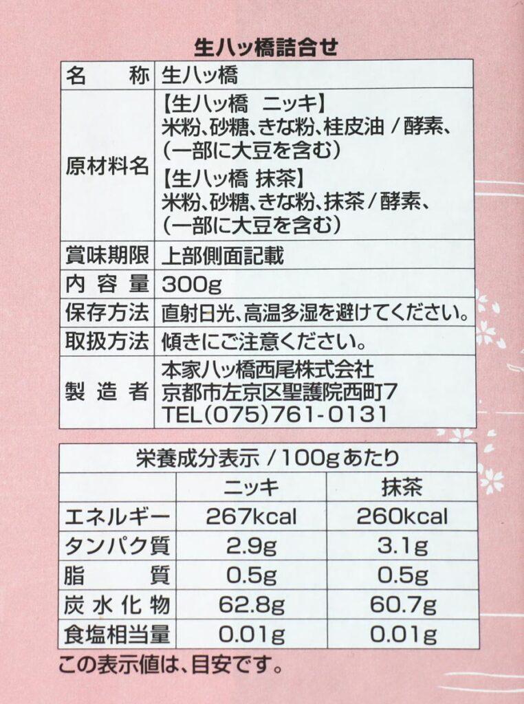 生八ッ橋の食品表示と栄養成分表示