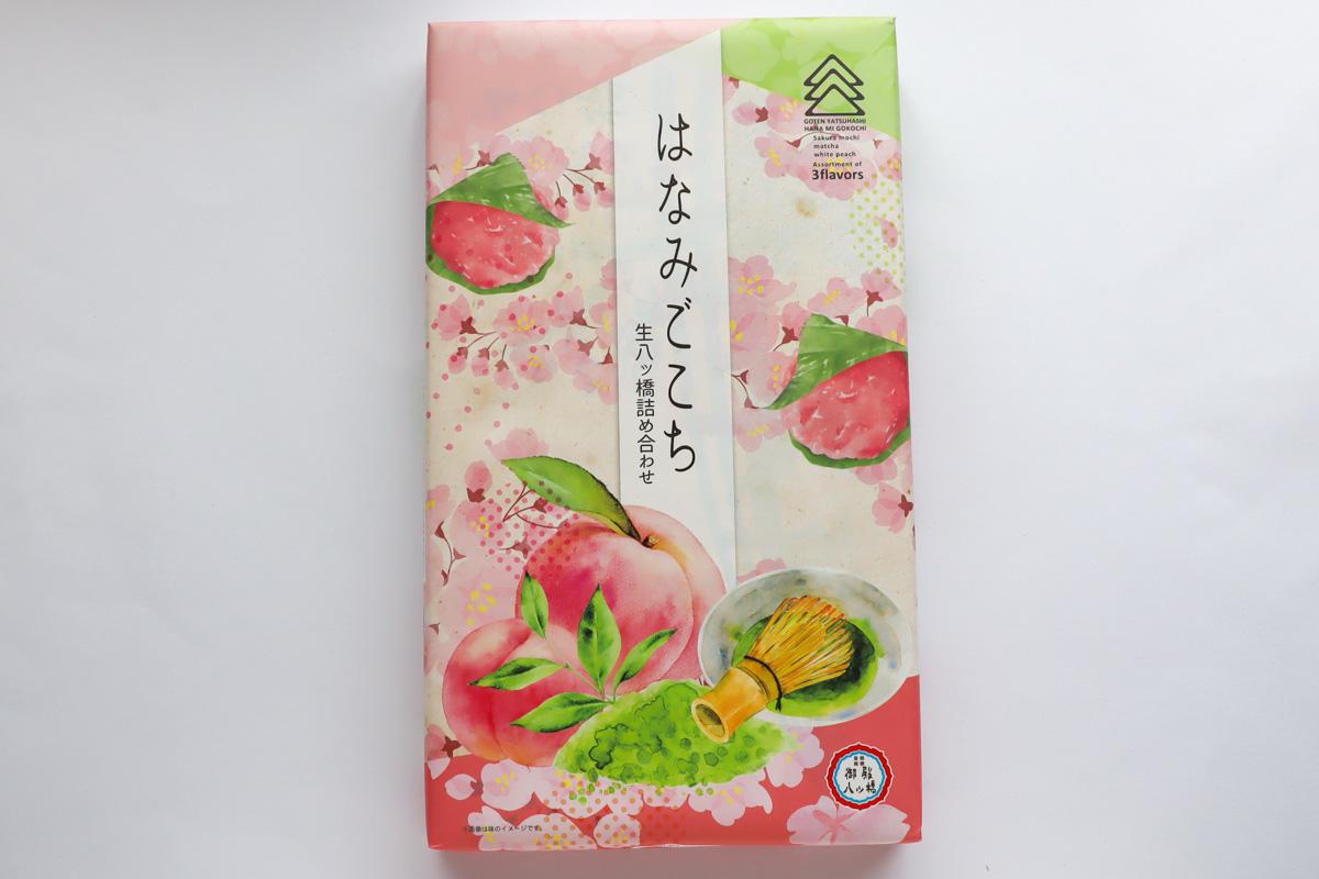 「彩三景色・春」は桜の生八ツ橋3種類が楽しめる