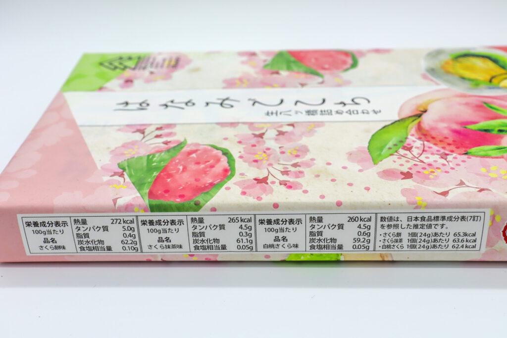 彩三景色・春の栄養成分表示