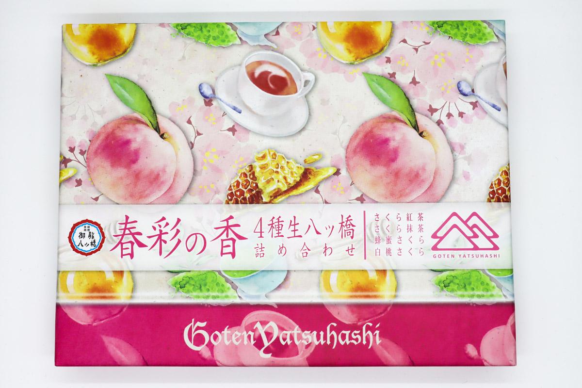 「春彩の香 4種生八ッ橋詰め合わせ」は4つの桜が楽しめる
