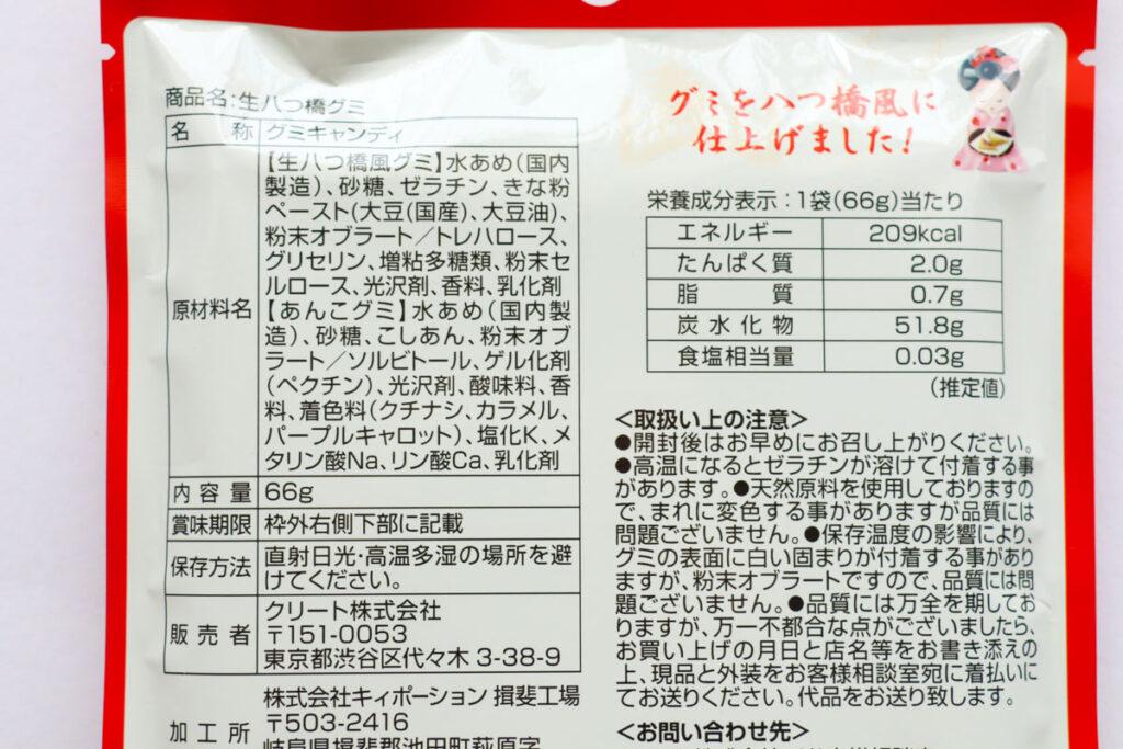 生八つ橋グミの食品表示と栄養成分表示