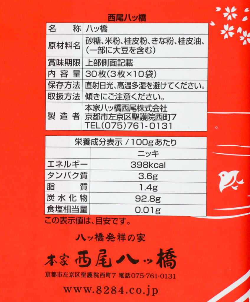 本家西尾八ッ橋「八ッ橋」の食品表示と栄養成分表示