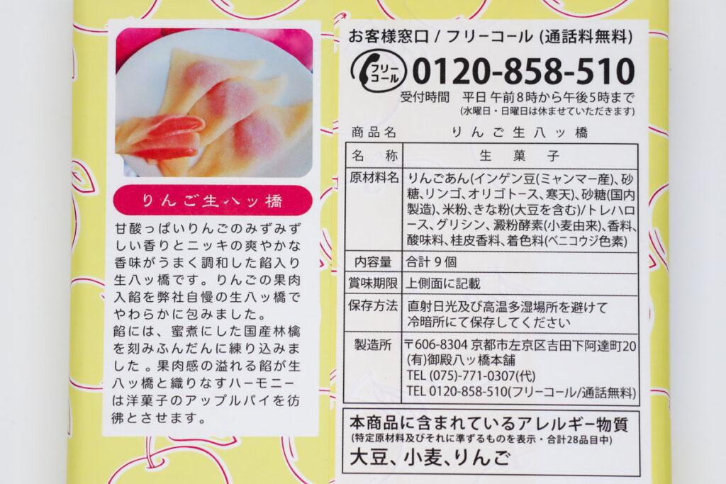 りんご生八ッ橋の食品表示と栄養成分表示