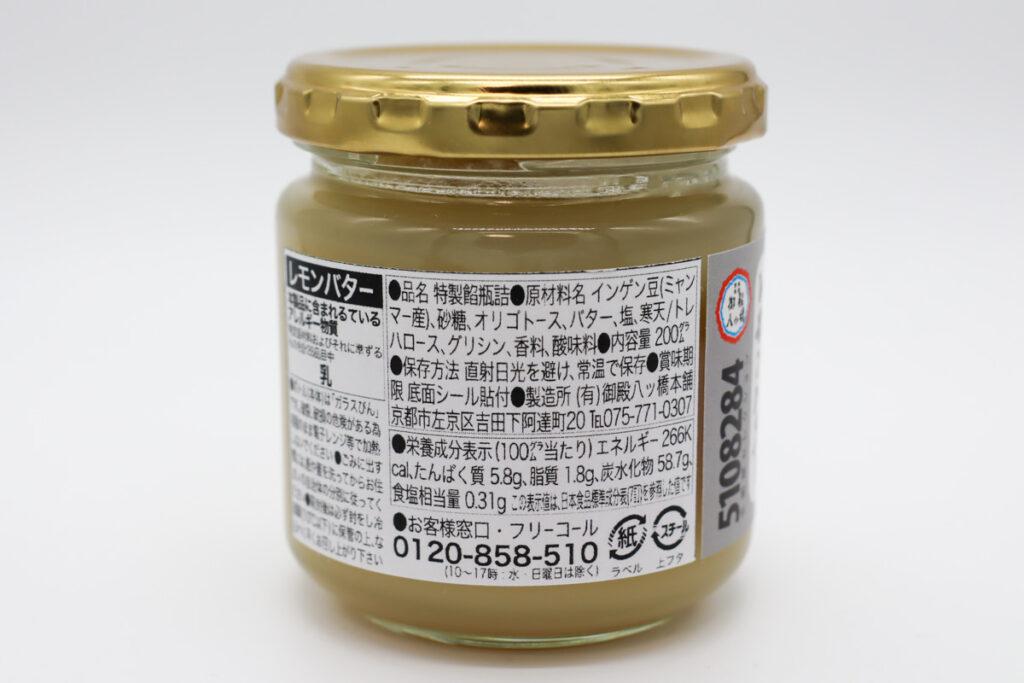 レモンバターあんの食品表示と栄養成分表示