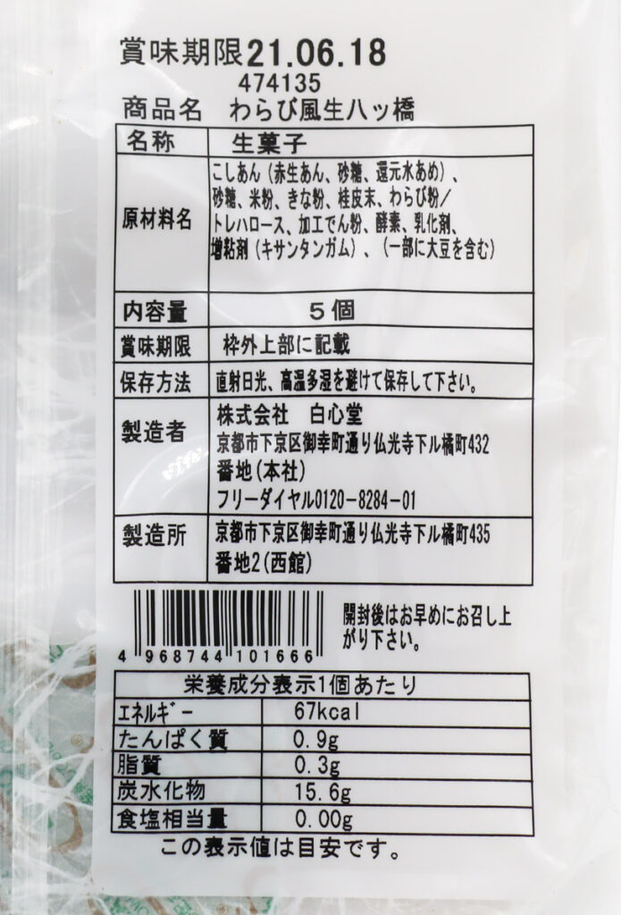 わらび風生八ッ橋の食品表示と栄養成分表示
