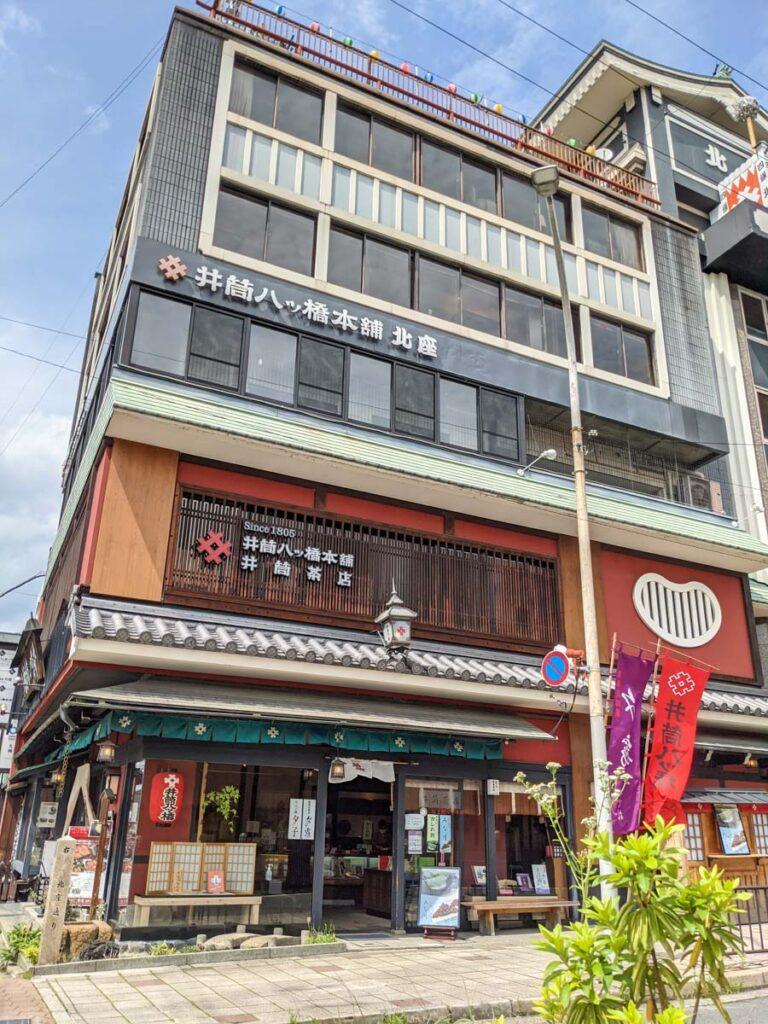井筒八ッ橋本舗本店の外観
