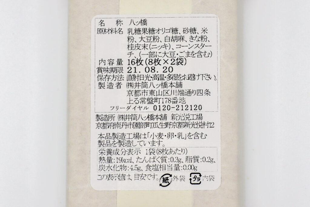 健康井筒八ッ橋の食品表示と栄養成分表示
