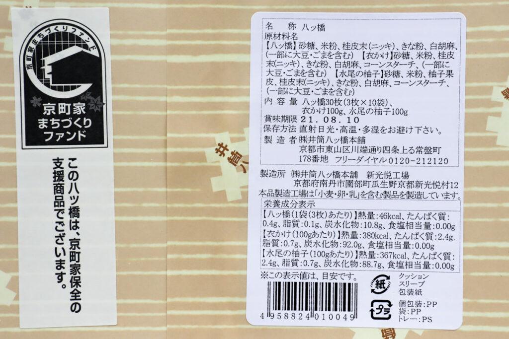 井筒八ッ橋 化粧缶詰合せ 食品表示と栄養成分表示