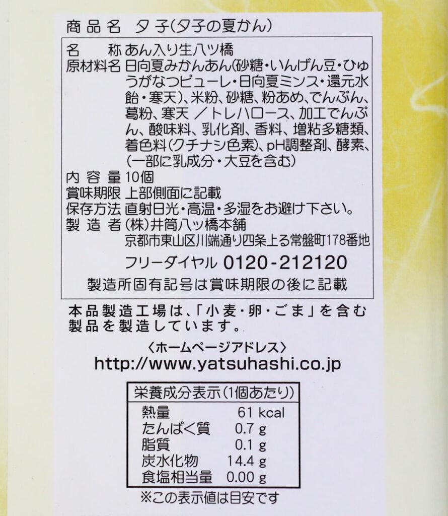 夕子(夕子の夏かん)の食品表示と栄養成分表示