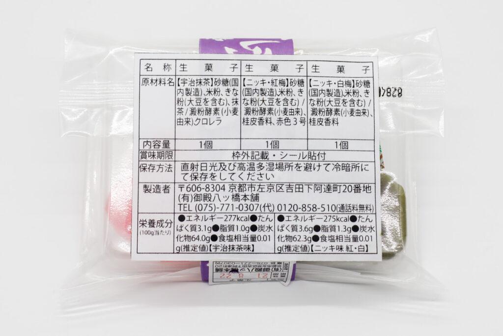 型抜き生八ッ橋の食品表示と栄養成分表示