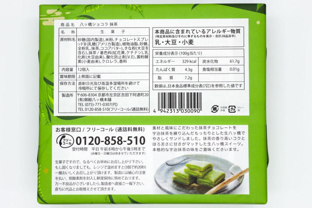 宇治抹茶八ッ橋ショコラの食品表示と栄養成分表示