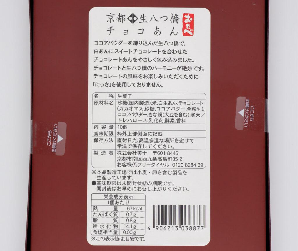 チョコおたべの食品表示と栄養成分表示